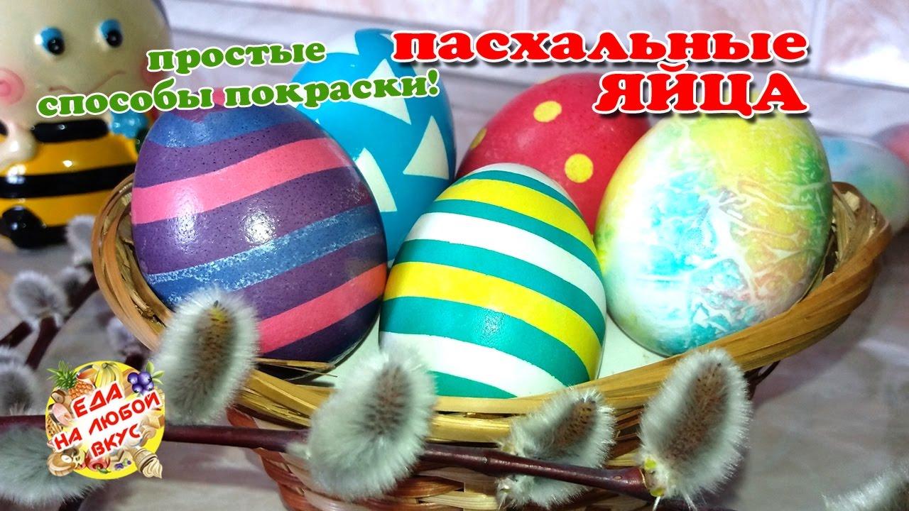 Как покрасить Яйца на Пасху? Простые способы покраски ...