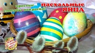 Как покрасить Яйца на Пасху? Простые способы покраски Пасхальных яиц!