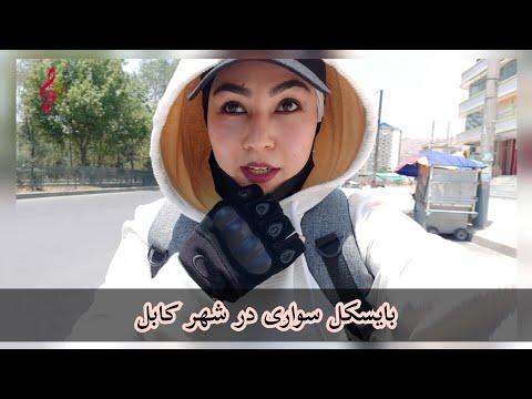 ولاگ بایسکل سواری صدیقه مددگار در شهر کابل/ Biking on bicycle in Kabul with Sadiqa Madadgar thumbnail