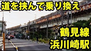 無人のターミナル駅 浜川崎の乗り換えは特殊【201806鶴見線12】