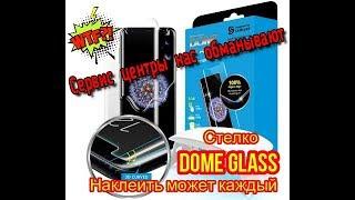 Защитное стекло Dome Glass. Обзор. Наклейка на экран.