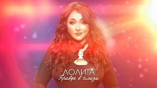 Лолита - Правде в глаза (Премьера песни, 2017)