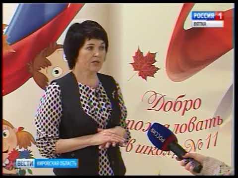 В школах Кирова ужесточили пропускной режим (ГТРК Вятка)