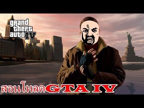 JMS วิธีโหลดเกม GTA IV