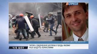 Справа Шуляка: злочини проти Євромайдану та дезертирство