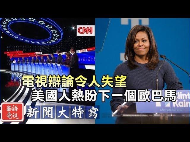 第四輪電視辯論令人失望 美國人期盼下一個歐巴馬
