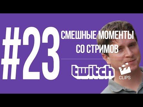Twitch Clips #23 Смешные моменты со стримов | ВСТРЕТИЛ КАППУ
