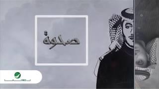 Rami Abdullah ... Sahwah - Lyrics Video | رامي عبدالله ... صحوة - بالكلمات