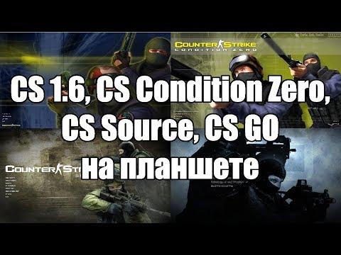 CS 1.6 , CS Condition Zero , CS Source , CS GO на планшете тест игр Chuwi Hi8 Ник и Китай