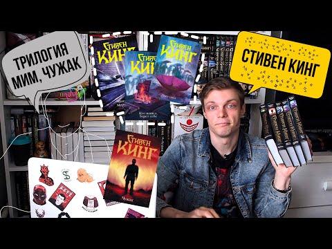 "СТИВЕН КИНГ | Трилогия ""Мистер Мерседес"" + Спинофф ""Чужак"""