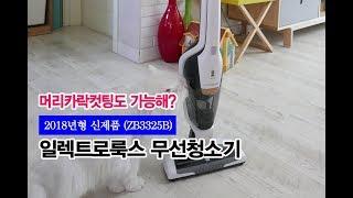 2018년형 신제품 _ 일렉트로룩스 무선청소기 사용설명서! ㅣ 비주TV
