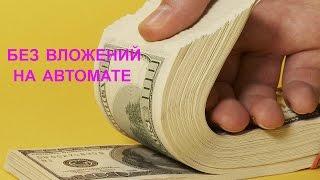 Как Заработать в Интернете Реальные Деньги на Онлайн Рулетке 2016