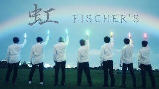 虹 / Fischer's ヲタ芸で表現してみた【北の打ち師達】