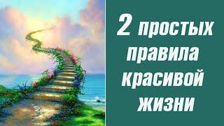 Красивая жизнь. Два простых правила красивой жизни.