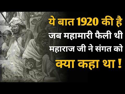 ये बात 1920 की है जब महामारी फैली थी तब महाराज सावन सिंह जी ने संगत को क्या कहा था ! ज़रूर सुने