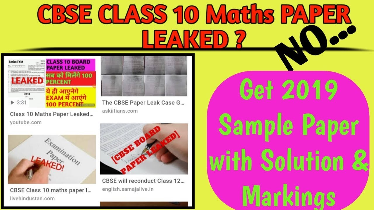 2019 Class 10 Maths Paper Leak ?? Get Sample paper with