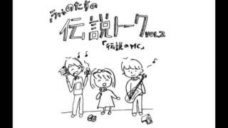 ふぇのたす伝説トーク シーズン1 第2回「伝説のMC」 (2014/3/1) ※楽曲部...