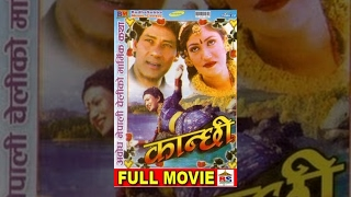 Kanchhi - कान्छी - Nepali Movie - Old is Gold