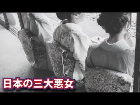 恐怖!後世まで語り継がれる日本の三大悪女!!