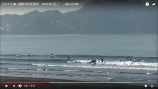 2017.5.20 湘南波情報動画 AM6:05 鵠沼 Jerry Smith thumbnail