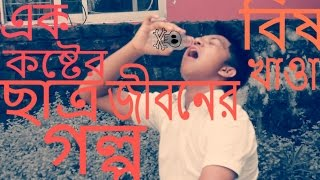 একটি কষ্টের ছাত্র জীবনের গল্প | Bangla Short film | A heardship student life |