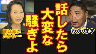相撲界の闇にメス 藤田紀子と元旭鷲山がTVで激論・・ 藤田紀子 検索動画 21