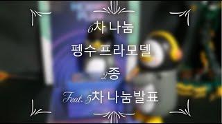 [나눔] 펭수 프라모델 2종 6차나눔 진행 및 5차 나…