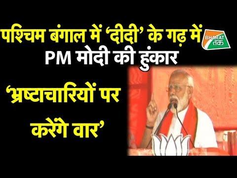 दीदी के 'गढ़' में गरजे PM मोदी | Bharat Tak