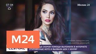 Сотрудница скорой помощи выложила в Сеть откровенные фото - Москва 24