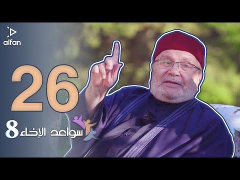 برنامج سواعد الإخاء 8 الحلقة 26