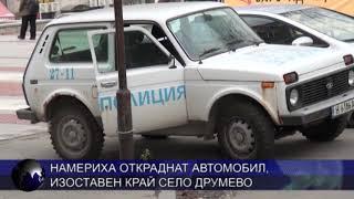 Намериха откраднат автомобил, изоставен край село Друмево