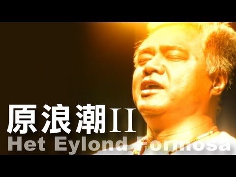 原浪潮 Het Eylond Formosa Part II (官方完整版MV)
