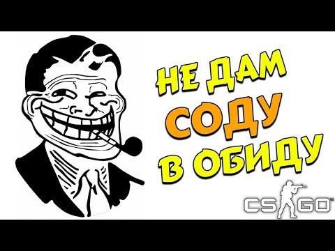 НЕ ДАМ СОДУ В ОБИДУ (CS:GO, КС:ГО, УГАР)