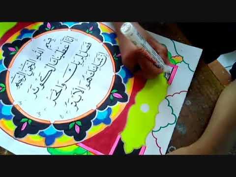 Kaligrafi Anak Sd Mi Mushaf Keren Abis Part 2 Al Kautsar Putra