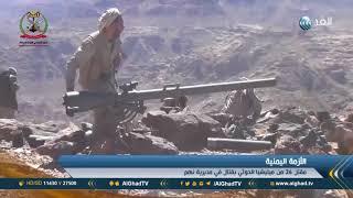تقرير |  الجيش اليمني يتمكن من تحرير سلسلة جبال رياعين والأدمغ في صنعاء