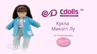 Кукла Минэтт Лу от Сильвии Наттерер