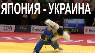 Япония vs Украина Чемпионат мира 2021 по дзюдо