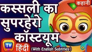 कस्सली का सुपरहेरो कॉस्टयूम (Cussly's Superhero Costume) - Hindi Kahaniya - ChuChu TV Moral Stories