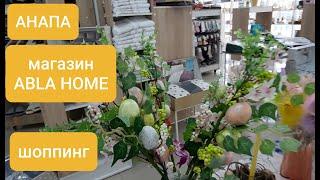 80 АНАПА весенний ШОППИНГ интерьерные штучки в НОВУЮ КВАРТИРУ
