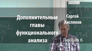Дополнительные главы функционального анализа. Лекция 6 | Сергей Кисляков | Лекториум