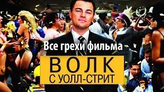 """Все грехи фильма """"Волк с Уолл-стрит"""""""