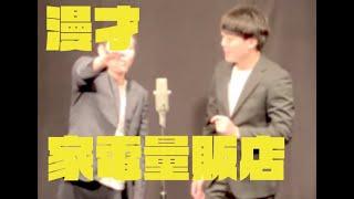 【漫才】家電量販店/なかよしビクトリーズ
