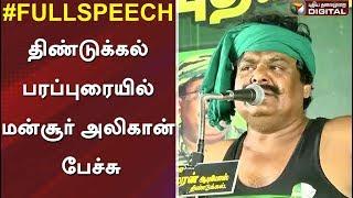 திண்டுக்கல் பரப்புரையில் மன்சூர் அலிகான் பேச்சு | #Seeman #Election2019 #ADMK #DMK #BJP #Congress