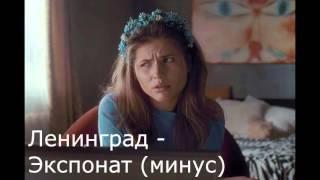 Ленинград - Экспонат (минус)