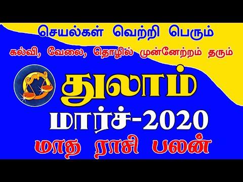 March month rasi palan 2020 thulam in tamil |துலாம்|மார்ச் மாத ராசி பலன் 2020|Prediction Libra