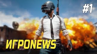 Незаконное оружие в GTA 5, Battle Pass в Dota 2 | ИгроNews #1