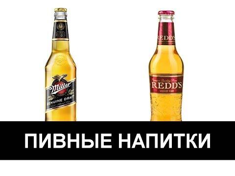 Пивные напитки Миллер и Реддз