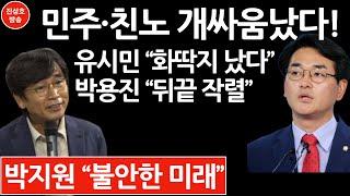 민주・친노 내분 양상! 유시민 박용진 박지원 말싸움! …