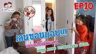 เล่นซ่อนแอบ-แม่แอบได้เนียนมากๆ-hong-kong-disneyland-hotel-ep10-พี่ฟิล์ม-น้องฟิวส์-happy-channel