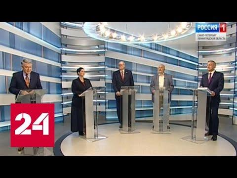 В Санкт-Петербурге прошли дебаты кандидатов в губернаторы - Россия 24